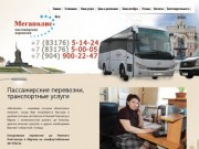Пассажирские перевозки (Россия, Нижегородская область, Кулебаки)