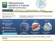 Кредиты в Димитровграде. Онлайн заявка, быстрое рассмотрение. Все виды кредитов.
