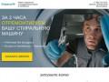 Ремонт стиральных и посудомоечных машин в Челябинске