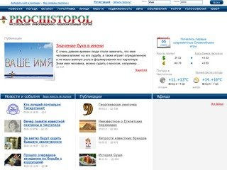 Ну и погода в Чистополе - Поминутный прогноз погоды