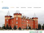 Санаторий Обуховский официальный сайт цены на 2019 год