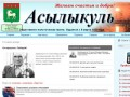 """Общественно-политическая газета """"Асылыкуль"""" Давлекановского района"""