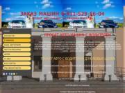 Прокат авто на свадьбу в Вологде (Сокол, Грязовец) г. Вологда, телефон 8-911-529-56-04