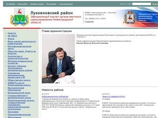 Lukojanov.omsu-nnov.ru