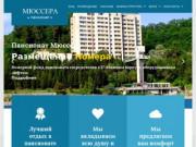 "Пансионат Мюссера, Абхазия - пансионат ""Мюссера"", Абхазия"