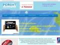 Ремонт компьютеров, ноутбуков, планшетов в Тюмени (+7(9526) 71-12-15 )