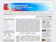 сайт Администрации муниципального образования город Петровск