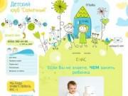 Развитие творческого потенциала Социальная адаптация детей Детский клуб Солнечный г. Апрелевка