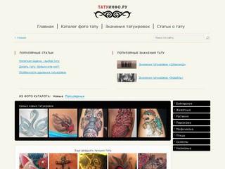 Татуировки и их значения, фото тату, эскизы тату, полезные статьи (каталог фото тату, которые разбиты на категории)