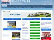 ДОМ-В-СОЧИ.РФ - Создание и продвижение сайтов в Сочи