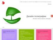 Разработка сайтов г. Хабаровск, логотипы, фирменный стиль, полиграфия/ (Россия, Хабаровский край, Хабаровск)