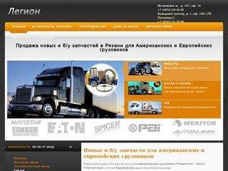 Запчасти для Американских и Европейских грузовиков в Рязани