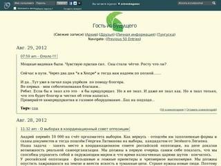 Гость из Будущего - artemdragunov - ЖЖ