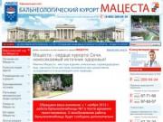 Холдинг «Бальнеологический курорт «Мацеста»