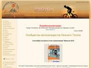 Сообщество велосипедистов Нижнего Тагила