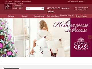 Официальный сайт ритейлера German Grass Online