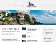 Недвижимость в Крыму | Продажа и аренда домов, квартир и земельных участков