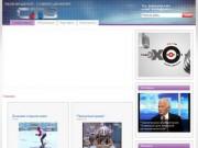 СТВ - телевидение Северодвинска