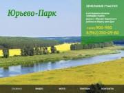 КП Юрьево-Парк - Купить земельный участок в Липецке под ижс