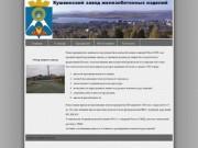 Кушвинский завод ЖБИ