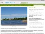 ОАО «ПРОГРЕСС»