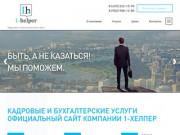 Официальный сайт бухгалтерских услуг в Воронеже. Центр бухгалтерских услуг.