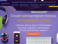 Скорая компьютерная помощь по Сыктывкару и Эжве (Россия, Коми, Сыктывкар)