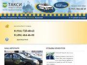 Такси моего города - срочный заказ такси в городе Бронницы