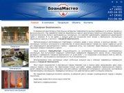 «БрандМастер»:Пожарная безопасность