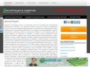 Докторская, кандидатская, магистерская диссертация на заказ в Северске