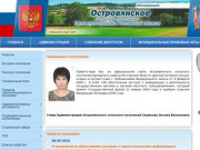 Администрация Островянского сельского поселения Орловского района
