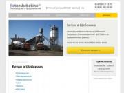 Купить БЕТОН в Шебекино