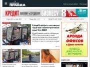 """Ежедневная газета Марий Эл """"Марийская правда"""""""