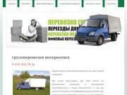 Перевозки заказать Воскресенск, недорогое грузовое такси в городе Воскресенск