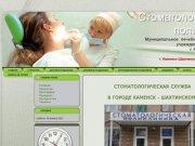 Стоматологичекая поликлиника г. Каменск-Шахтинского