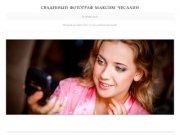 Фотограф на свадьбу в Рузе | Свадебный фотограф Максим Чесалин