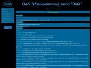 "ОАО ""Новоаннинский завод ""ЭМА"""