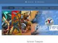 Мир Fantasy - самый богатый выбор продукции российской компании Технолог! (Россия, Ленинградская область, Санкт-Петербург)