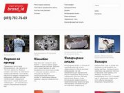 Студия рекламы brand_id (Пушкино)   Студия рекламы: дизайн, реклама, брендирование.