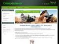 Продажа бетона в Северодвинске | Купить песок, щебень, ЖБИ, арматуру в Северодвинске