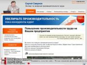 Сергей Смирнов -эксперт по вопросам производительности труда