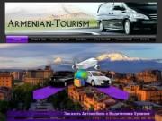 Такси из Ереванa до Тбилиси (Россия, Алтай, Алтай)