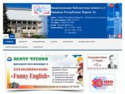Главная |   Национальная библиотека имени С.Г. Чавайна Республики Марий Эл