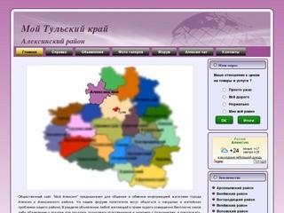 Общественный сайт жителей г.Алексин и Алексинского района Тульской области