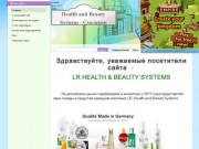 Health and Beauty Systems -  Смоленск