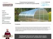 СЕМИКРОВ - строительные материалы в Семикаракорске