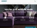 HEMNY.RU - чехлы для мебели ИКЕА (Россия, Московская область, Москва)