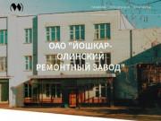 "OAO ""Йошкар-Олинский Ремонтный завод"""
