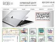 Компания «RGB Service» осуществляет ремонт любой техники Apple (айфоны, макбуков, айпады), ноутбуков, компьютеров, смартфонов, мелкой бытовой техники и музыкальных систем. (Россия, Ленинградская область, Санкт-Петербург)