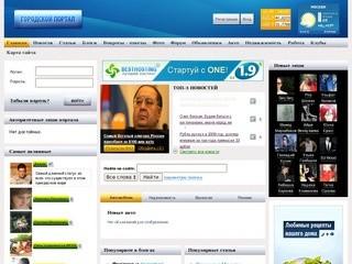 Региональный web-портал города Фрязино